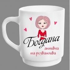 Кружка 290мл Імена Богдана