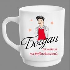 Кружка 290мл Імена Богдан