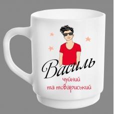 Кружка 290мл Імена Василь